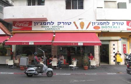 מסעדת טורק לחמג'ון בתל אביב
