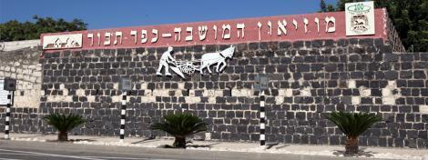 מוזיאון המושבה וחצרות האיכרים – כפר תבור