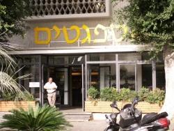 ספגטים מקסים תל אביב