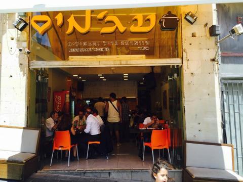 עג'מי ירושלים מבט מבחוץ