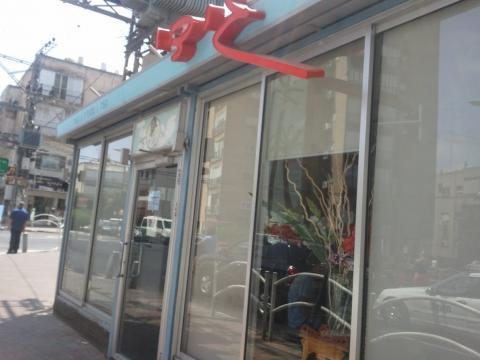 בית הקפה של גידי - מבט מרחוב בן גוריון