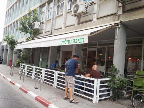רביבה וסיליה תל אביב - מבט מבחוץ