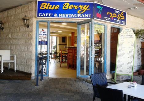 בלו ברי blue berry מסעדה חלבית קפה וקונדיטוריה בקצרין