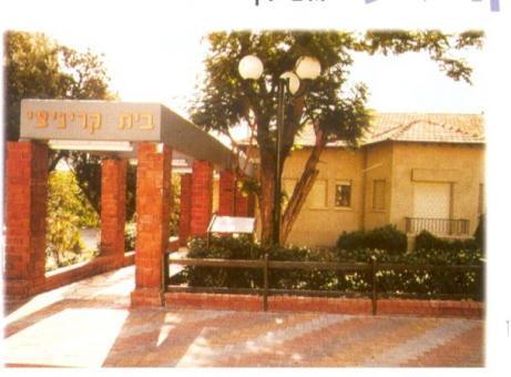 בית אברהם קריניצי ברמת גן