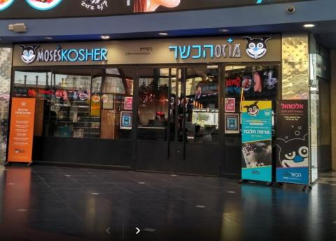 מוזס סינמה סיטי ירושלים