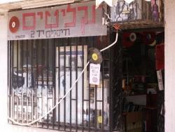 חנות תקליטים יד שניה ברחוב עוזיאל ברמת גן