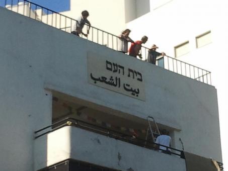 בית העם בשד' רוטשילד תל אביב