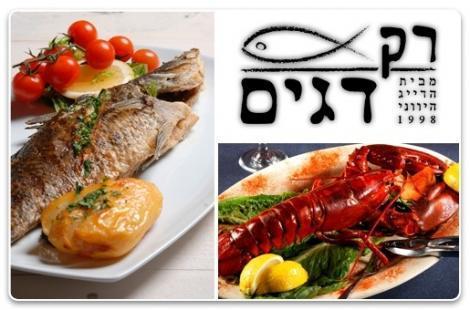 מסעדת רק דגים באילת