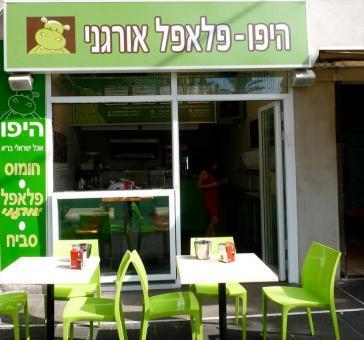 פלאפל היפו אבן גבירול תל אביב
