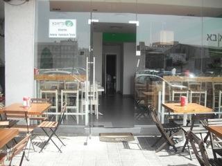 מסעדת בריא בא בתל אביב