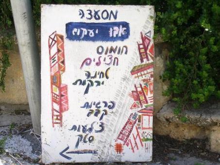 תפריט מאולתר במסעדת אבו יעקב בעין הוד
