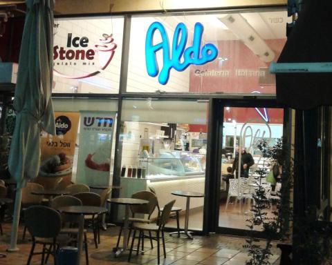 גלידה אלדו יכין סנטר פתח תקווה כשר