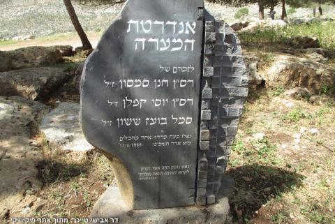 אנדרטת המערה בבקעת הירדן
