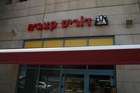 הכניסה למסעדת דוריס קצבים בתל אביב