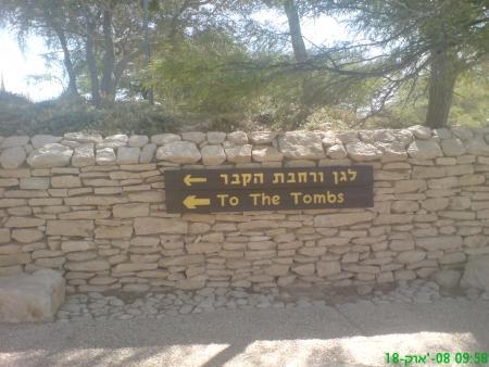 השילוט בכניסה לאחוזת הקבר של פולה ודוד בן גוריון בשדה בוקר