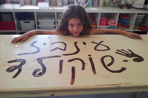 עינביז שוקולדים וסדנאות בברקן