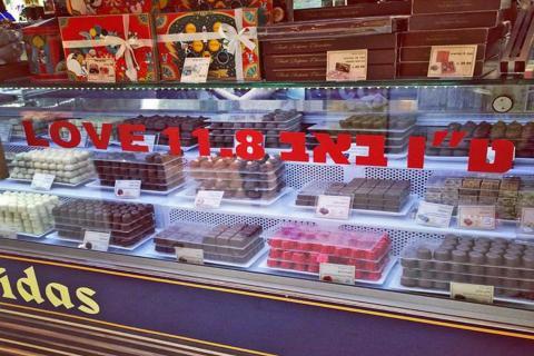 פרלינים ליום האהבה בשוקולד לאונידס
