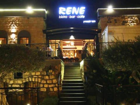 RENE רנה מסעדת ביסטרו בר קפה טבריה כשר למהדרין
