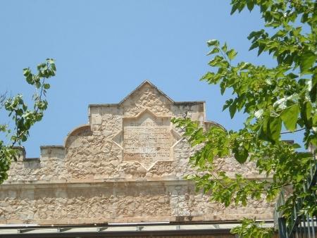 משכנות שאננים - בית הכנסת