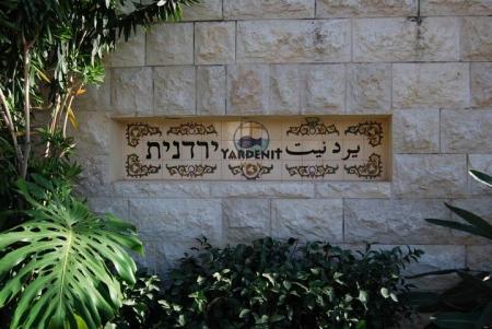 אתר ירדנית