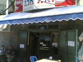 מסעדת ארז בכרם התימנים