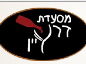 מסעדת דרך היין - זכרון יעקב
