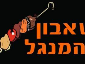 הטאבון והמנגל - גבעת שמואל
