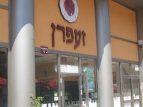 מסעדת זעפרן תל אביב