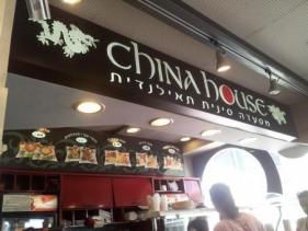 מסעדת צ'ינה האוס - איטליה האוס קניון חוצות אלונים