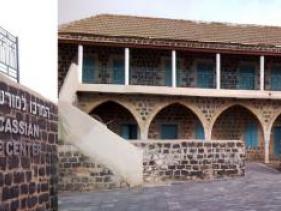 המרכז למורשת הצ'רקסית – כפר קמא