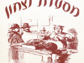 מסעדת נצחון - אשקלון