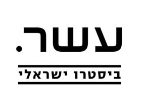 מסעדת עשר תל אביב