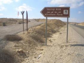 שלט הכניסה לחוות קורנמל