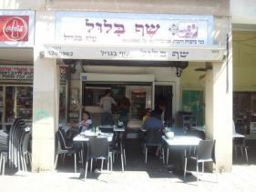 שף בלול בתל אביב