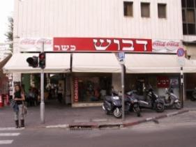 שווארמה דבוש בתל אביב