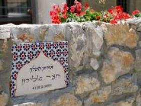 אורחן המלך בירושלים