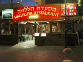 מסעדת הללויה אילת