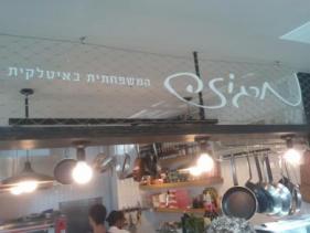 מסעדת מרגיוסה בנמל יפו