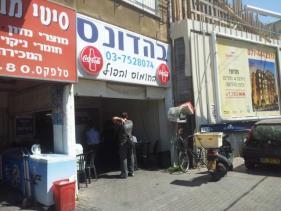 חומוס בהדונס רמת גן