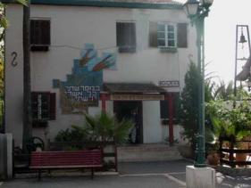 מוזיאון המושבה  מזכרת בתיה