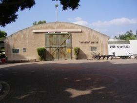 מוזיאון אוצרות לתולדות קיבוץ גבעת ברנר