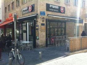מסעדת הסושיה ירושלים