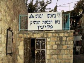 מבנה בית הכנסת העתיק בפקיעין