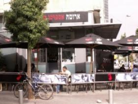 בית קפה ארומה יהודה הלוי בתל אביב