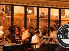 מסעדת איטלקיה בתחנה