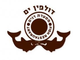 דולפין ים ירושלים