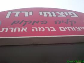 פיצוחי ירדן רמת-גן