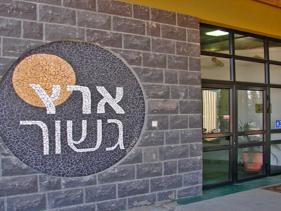 מרכז מבקרים בית הבד ארץ גשור ברמת הגולן