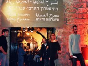 התיאטרון הערבי- עברי ביפו