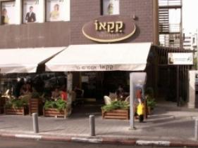 בית קפה קקאו בשדרות רוטשילד